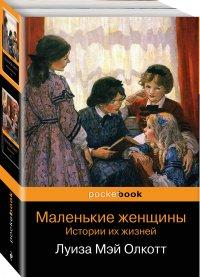 Маленькие женщины. Истории их жизней (комплект из 2 книг)