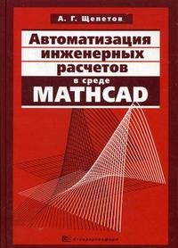 Автоматизация инженерных расчетов в среде Mathcad