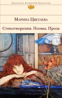 Марина Цветаева. Стихотворения. Поэмы. Проза