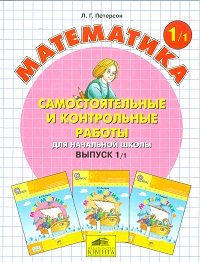 Математика. Самостоятельные и контрольные работы для начальной школы. Выпуск 1 (комплект из 2 книг)