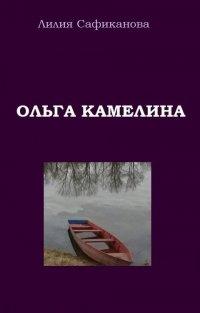 Ольга Камелина