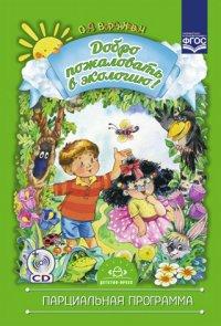 Добро пожаловать в экологию! Парциальная программа работы по формированию экологической культуры у детей дошкольного возраста (+ CD-ROM)