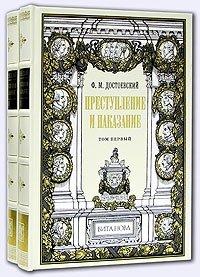Преступление и наказание. В 2 томах (подарочное издание)