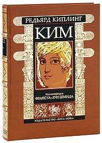 Ким (подарочное издание)