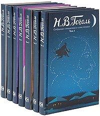 Н. В. Гоголь. Собрание сочинений в 7 томах (комплект)