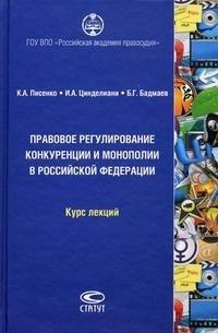 Правовое регулирование конкуренции и монополии в Российской Федерации (+CD-ROM)