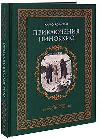 Приключения Пиноккио (подарочное издание)