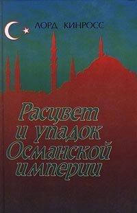Расцвет и упадок Османской империи
