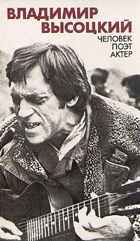 Владимир Высоцкий. Человек, поэт, актер