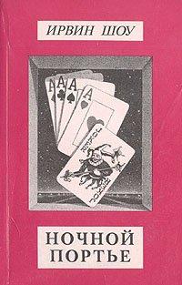 Ирвин Шоу. Собрание сочинений в шести томах. Том 4. Ночной портье