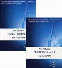 Обществознание. Учебное пособие. В 2 частях (комплект из 2 книг), А. М. Арбузкин
