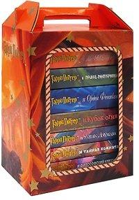 Гарри Поттер. 7 волшебных книг (комплект из 7 книг)