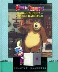 Маша и Мишка-друзья навсегда! Маша и Медведь