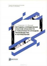 Методика определения классов опасности и токсичности отходов производства и потребления