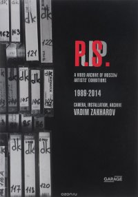 Vadim Zakharov: Postscript after RIP: A Video Archive of Moscow Artists' Exhibitions 1989–2014: Camera, Installation, Archive