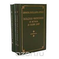 Западная философия от истоков до наших дней (комплект из 3 книг)