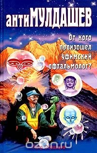 антиМулдашев. От кого произошел уфинский офтальмолог?