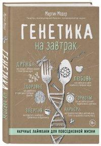 Генетика на завтрак. Научные лайфхаки для повседневной жизни