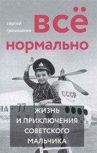 Все нормально. Жизнь и приключения советского мальчика, Сергей Гречишкин