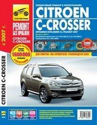 Citroen C-Crosser / Mitsubishi Outlander XR / Peugot 4007. Выпуск с 2007 г. Руководство по эксплуатации, техническому обслуживанию и ремонту
