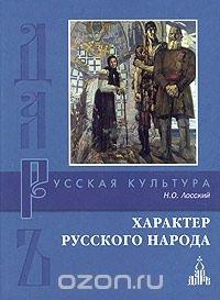 Характер русского народа
