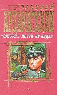 """Сатурн"" почти не виден, Василий Ардаматский"