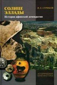 Солнце Эллады. История афинской демократии, И. Е. Суриков
