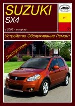 Suzuki SX4. Устройство, обслуживание, ремонт, эксплуатация