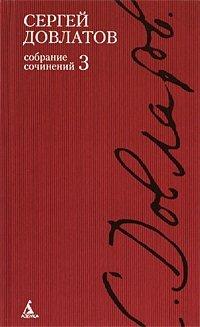 Сергей Довлатов. Собрание сочинений в 4 томах. Том 3, Сергей Довлатов