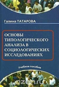 Основы типологического анализа в социологических исследованиях