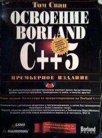 Освоение Borland C++  5