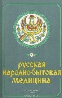 Русская народно-бытовая медицина, Г. Попов