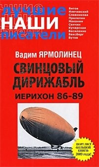 Свинцовый дирижабль. Иерихон 86-89, Вадим Ярмолинец