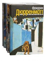 Фридрих Дюрренматт. Собрание сочинений в 5 томах (комплект из 5 книг)