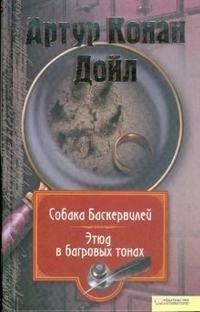 Артур Конан Дойл. Собрание сочинений. Том 1. Собака Баскервилей. Этюд в багровых тонах