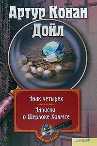Артур Конан Дойл. Собрание сочинений. Том 3. Знак четырех. Записки о Шерлоке Холмсе