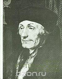Эразм Роттердамский и его время