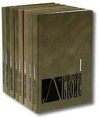 Клайв Стейплз Льюис. Собрание сочинений (комплект из 8 книг)
