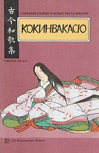 Кокинвакасю. Собрание старых и новых песен Японии. В трех томах. Том 2. Свитки VII - XVI