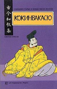 Кокинвакасю. Собрание старых и новых песен Японии. В трех томах. Том 3. Свитки XVII - XX
