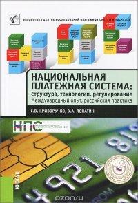 Национальная платежная система. Структура, технологии, регулирование. Международный опыт, российская практика