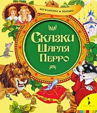 Сказки Шарля Перро. Кот в сапогах. Золушка