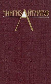 Чингиз Айтматов. Собрание сочинений в трех томах. Том 1