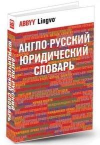 Англо-русский юридический словарь / English-Russian Dictionary of Law