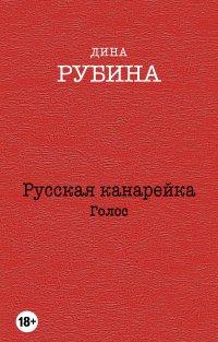Русская канарейка. Голос, Дина Рубина