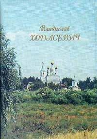 Владислав Ходасевич. Стихи. В двух книгах. Книги 1-2