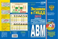 Экзамен в ГИБДД. Категории А, В, M, подкатегории A1. B1. 2018 год (+ CD)