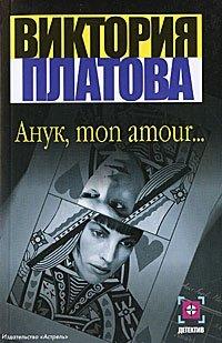 Анук, mon amour…, Виктория Платова