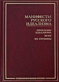 Манифесты русского идеализма