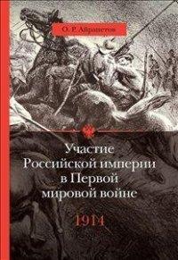 Участие Российской империи в Первой мировой войне 1914